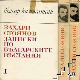 Записки по българските въстания. Том 1-3