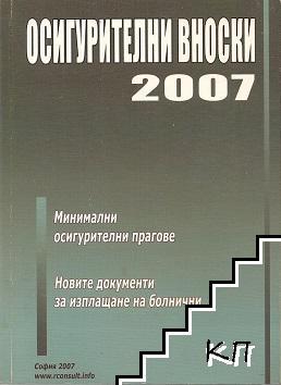 Осигурителни вноски 2007