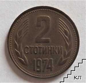 2 стотинки / 1974 / България