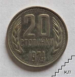 20 стотинки / 1974 / България
