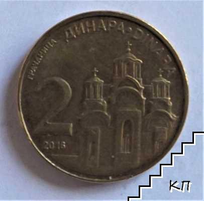 2 динара / 2016 / Сърбия