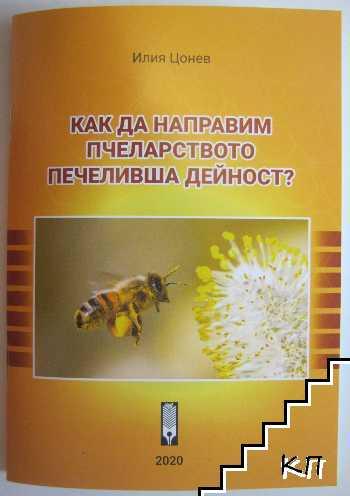 Как да направим пчеларството печеливша дейност?