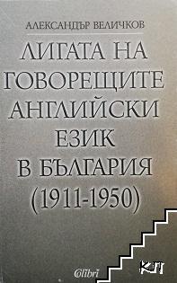 Лигата на говорещите английски език в България (1911-1950)