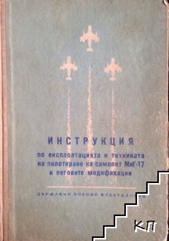Инструкция по експлоатация и техниката на пилотиране на самолет МиГ-17 и неговите модификации