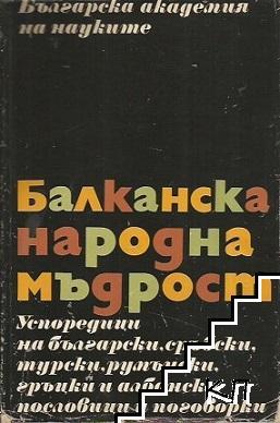 Балканска народна мъдрост