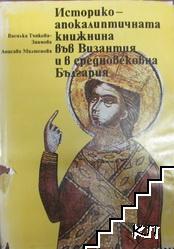 Историко-апокалиптичната книжнина във Византия и в Средновековна България