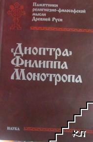 """""""Диоптра"""" Филиппа Монотропа"""