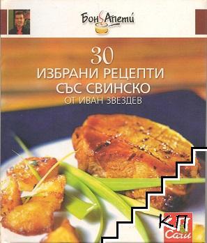 30 избрани рецепти със свинско. Книга 8