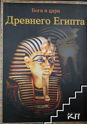 Боги и цари Древного Египта