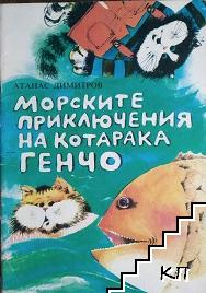 Морските приключения на котарака Генчо