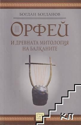 Орфей и древната митология на Балканите