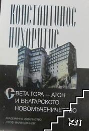 Света гора - Атон и българското новомъченичество