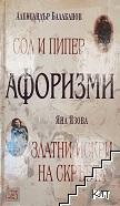 Афоризми: Сол и пипер / Афоризми: Златни искри на скръбта