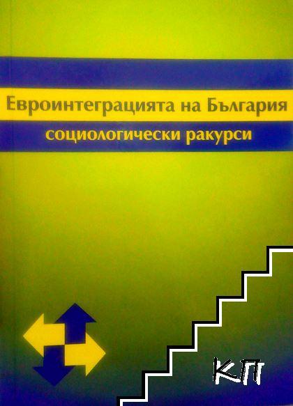 Евроинтеграцията на България: Социологически ракурси
