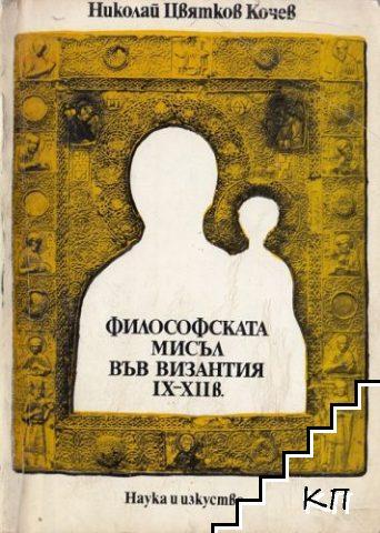 Философската мисъл във Византия IX-XII в.