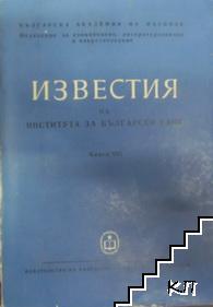 Известия на института за български език. Книга 16