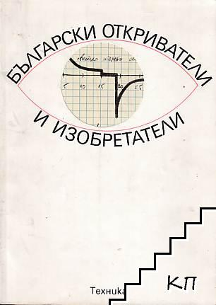 Български откриватели и изобретатели