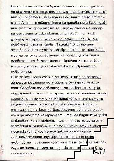 Български откриватели и изобретатели (Допълнителна снимка 1)