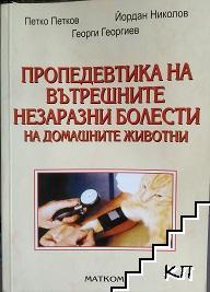 Пропедевтика на вътрешните незаразни болести на домашните животни