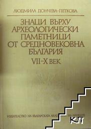 Знаци върху археологически паметници от Средновековна България VІІ-Х век