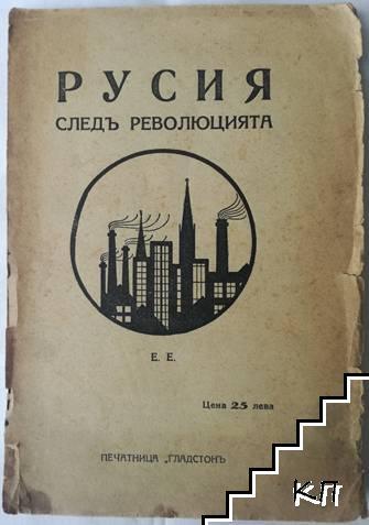 Русия следъ революцията