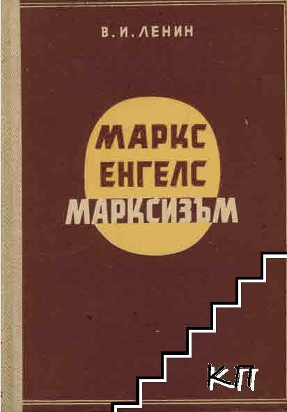 Маркс. Енгелс. Марксизъм
