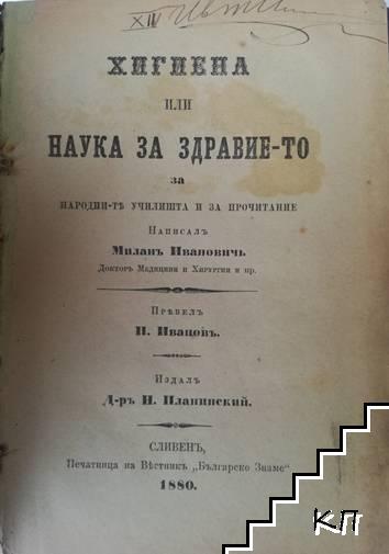 Хигиена, или наука за здравие-то за народни-те училища и за прочитание