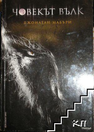 Човекът вълк