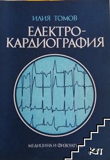 Електрокардиография