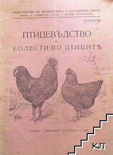 Птицевъдство и болести по птиците