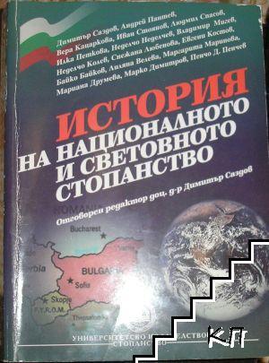 История на националното и световно стопанство