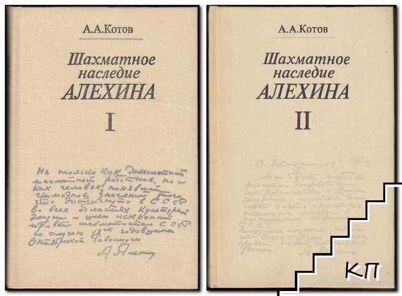 Шахматное наследие Алехина. Том 1-2