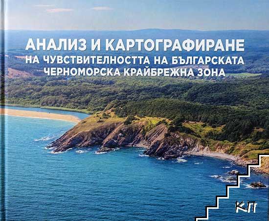 Анализ и картографиране на чувствителността на българската Черноморска крайбрежна зона