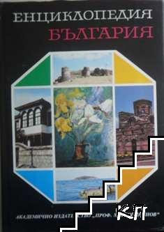 Енциклопедия България. Том 7: Тл-Я