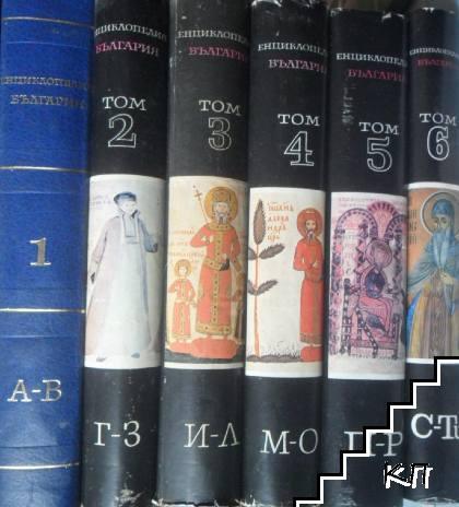 "Енциклопедия ""България"". Том 1-6"