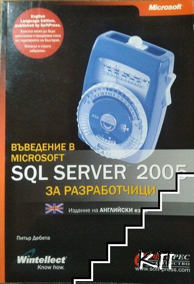Въведение в Microsoft SQL Server 2005