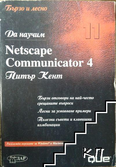 Да научим Netscape Communicator 4
