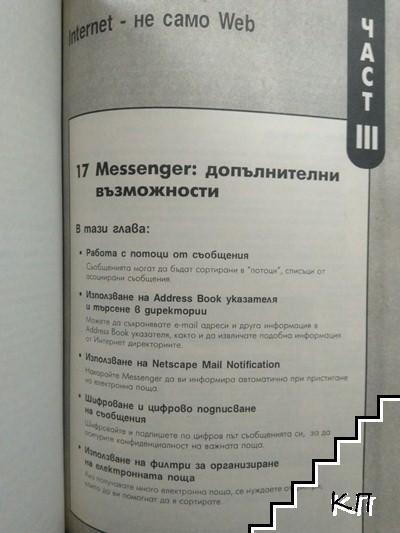Да научим Netscape Communicator 4 (Допълнителна снимка 2)