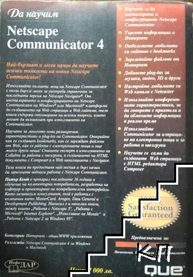 Да научим Netscape Communicator 4 (Допълнителна снимка 3)