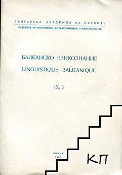 Балканско езикознание. Бр. 2 / 1965