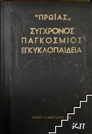 ΠΡΩΪΑΣ - ΣΥΓΧΡΟΝΟΣ ΠΑΓΚΟΣΜΙΟΣ ΕΓΚΥΚΛΟΠΑΙΔΕΙΑ