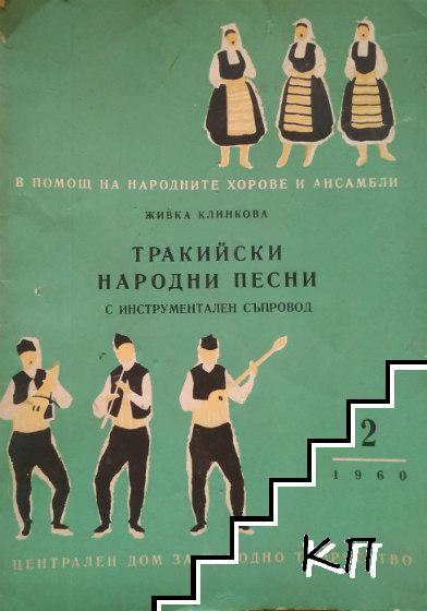 Тракийски народни песни