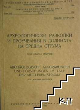 Археологически разкопки и проучвания в долината на Средна Струма