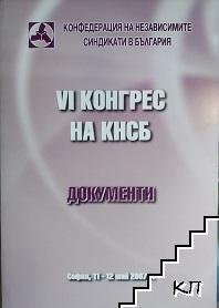 VI конгрес на КНСБ. Документи