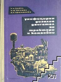 Унифициран дизелов двигател за трактори и комбайни