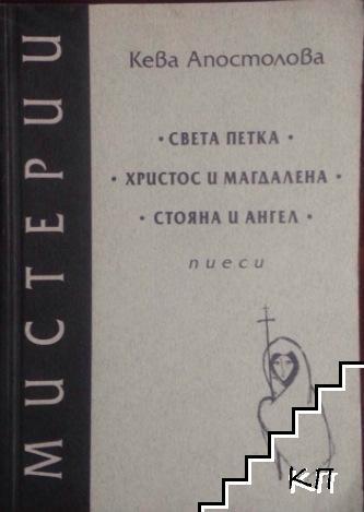 """Мистерии """"Света Петка"""", """"Христос и Магдалена"""", """"Стояна и Ангел"""""""
