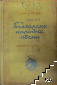 160 български народни песни