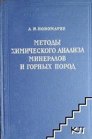 Методы химического анализа минералов и горных пород. Том 2: Железные руды, титаномагнетиты и хромиты