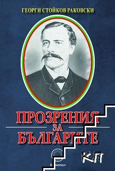 Прозрения за българите