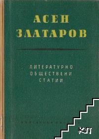 Литературно-обществени статии